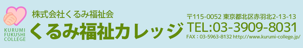 介護福祉士実務者研修・くるみ福祉カレッジ