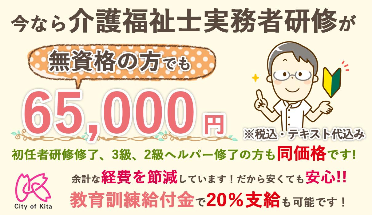 介護福祉士の実務者研修、初心者・無資格の方でも68,000円!